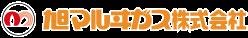 旭マルヰガス株式会社
